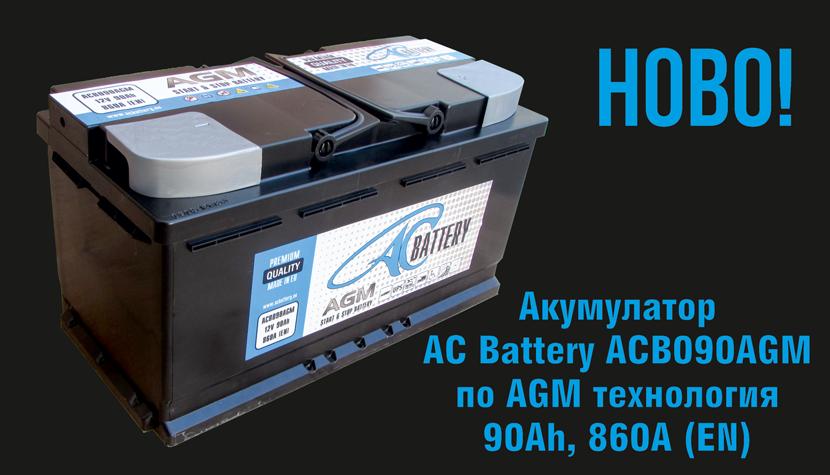 ac battery. Акумулаторите с най-доброто качаство и най-ниски цени! ac battery c